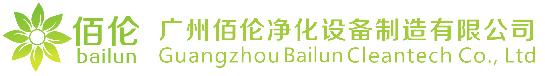 广州佰伦品牌洁净棚生产厂家